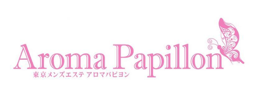 AROMA PAPILLON(アロマパピヨン)の求人