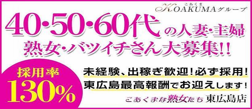 こあくまな熟女たち 東広島店(KOAKUMAグループ) の求人