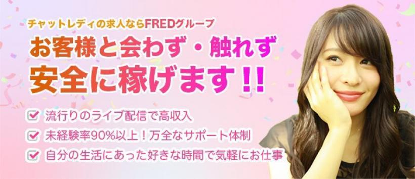 FRED(フレッド)グループ東新宿店の求人
