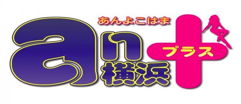 an横浜+の求人