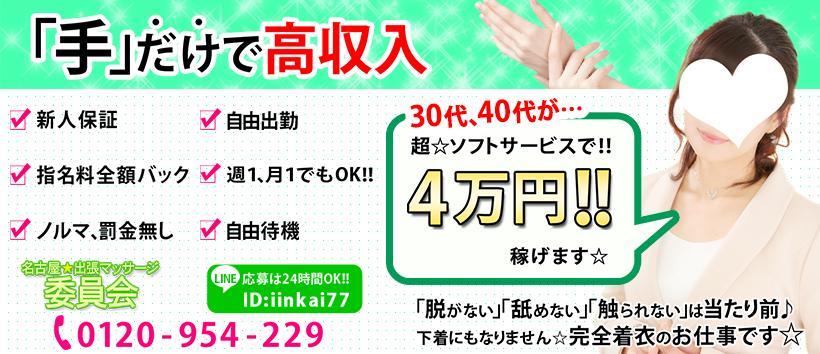 名古屋★出張マッサージ委員会の求人