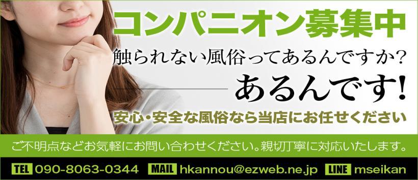 広島官能クラブM性感