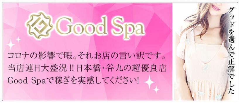 Good Spa(グッドスパ)の求人
