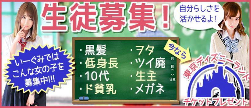 錦糸町No.1 E+プロデュース極めろE組れっどぞーん!の求人