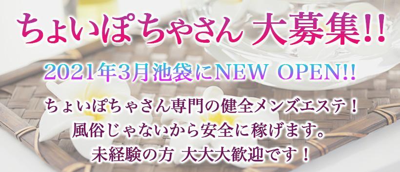 イチオシSPA☆Peach Pieの求人