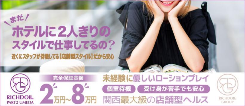リッチドールパート2梅田店の求人