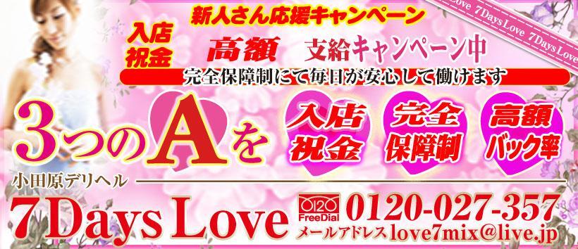 小田原7DaysLoveの求人