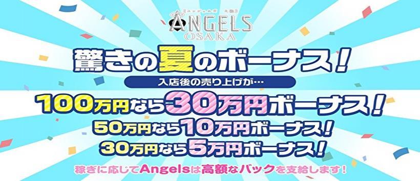 Angelsの求人