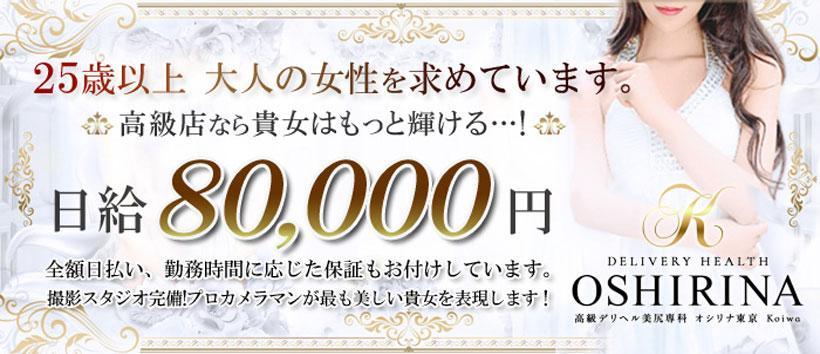 高級デリヘル美尻専科 オシリナ東京 Koiwaの求人