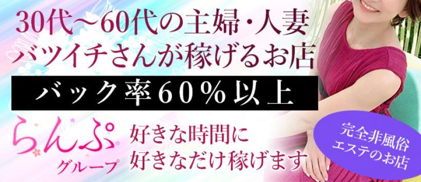 らんぷ鶯谷店の求人