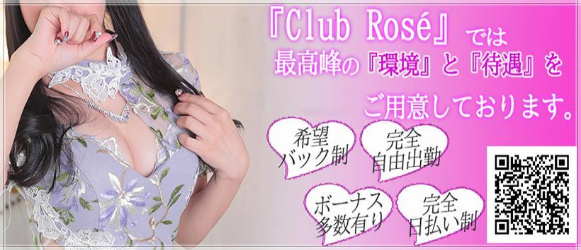 club roséの求人