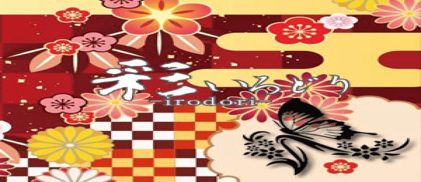 八王子メンズエステ【彩-irodori-】の求人