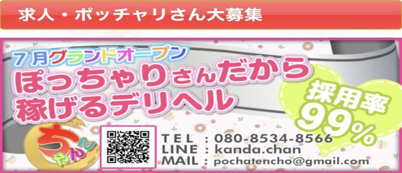 ちゃんこ京橋・桜ノ宮店の求人