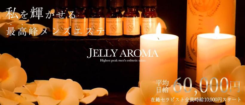 JELLY AROMA(ジェリーアロマ)の求人