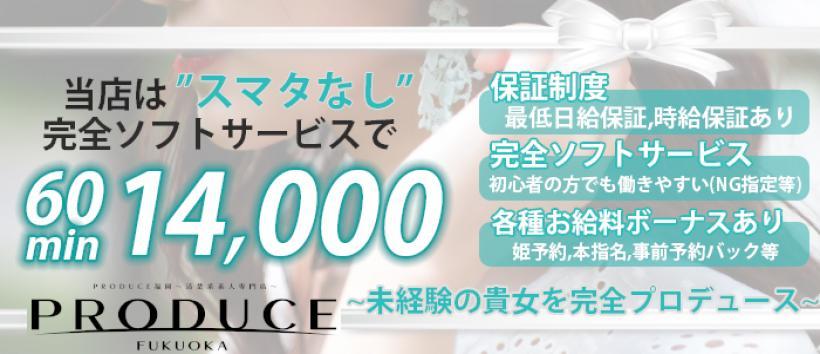 PRODUCE福岡~清楚系素人専門店~業界未経験の貴女をプロデュースの求人