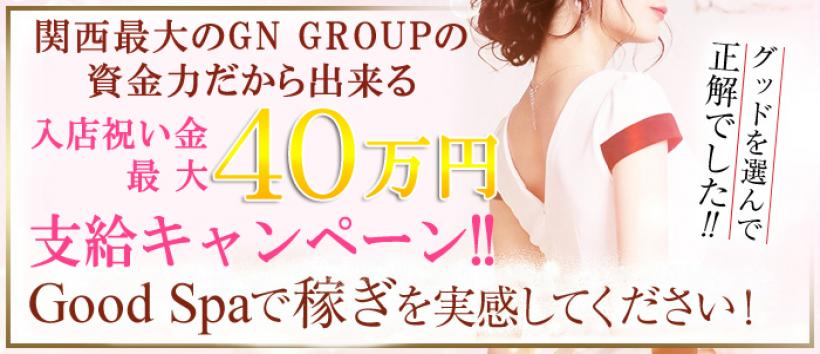 Good Spa(グッドスパ)堺筋本町店の求人
