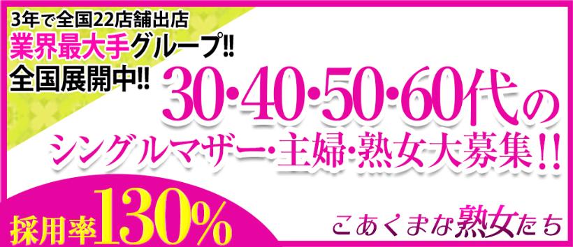こあくまな熟女たち 周南・徳山店(KOAKUMAグループ)