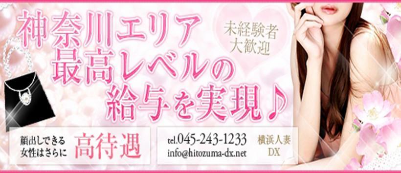 横浜人妻DXの求人
