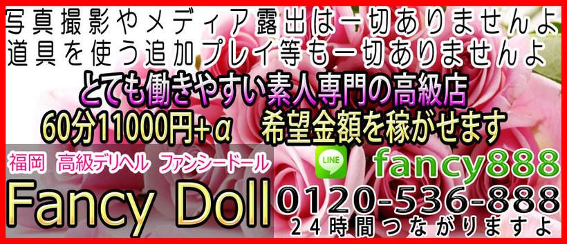 福岡 高級デリヘル ファンシードールの求人