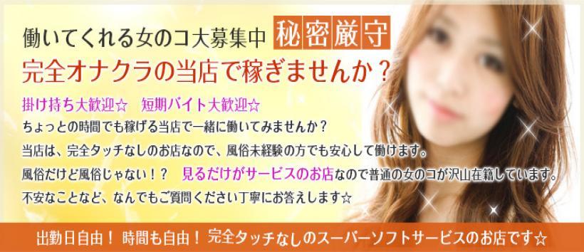 新宿オナクラ学院の求人