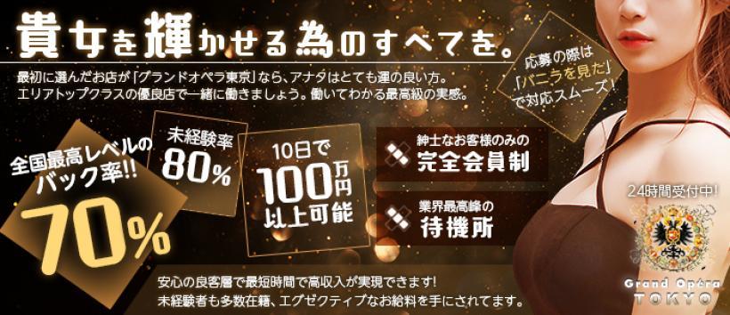 グランドオペラ東京の求人