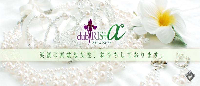 クラブアイリスアルファ大阪の求人