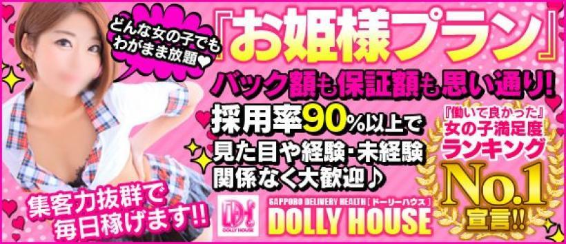 ドーリーハウス DOLLY HOUSEの求人