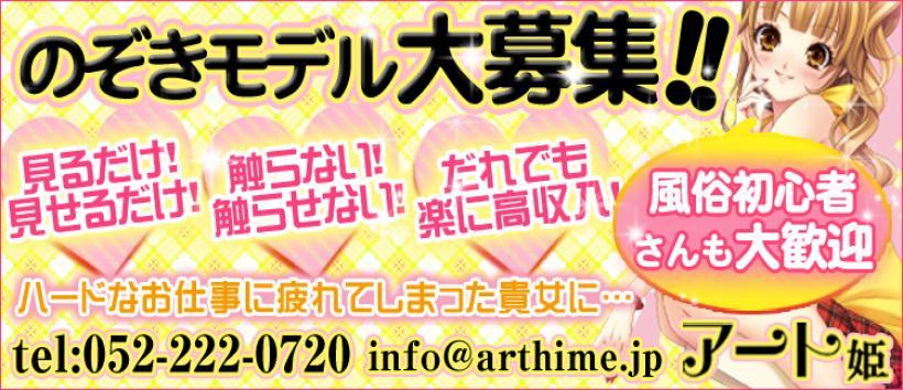 【アート姫】のぞき部屋の求人