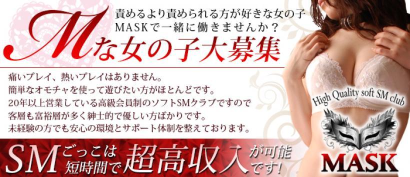 MASKの求人