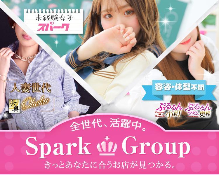 スパークグループ